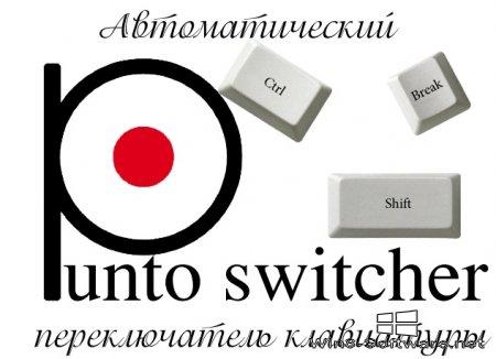 Как автоматически переключать раскладку клавиатуры с PuntoSwitcher