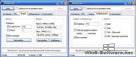 Скачать Bandicam v4.3.4 (Полная версия)