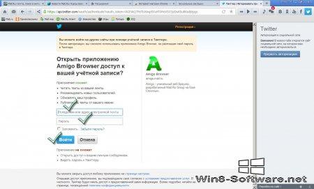 Обзор браузера Амиго с интегрированными приложениями социальных сетей