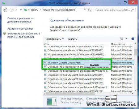 Удаляем проблемные обновления Windows 8/8.1 и запретить им устанавливаться снова