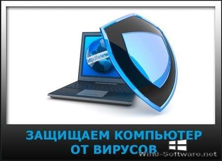 Защита компьютера от вирусных программ